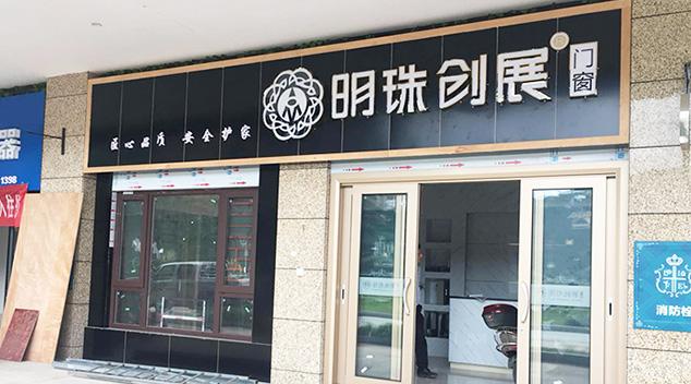 明珠创展门窗湖南郴州唐源州店
