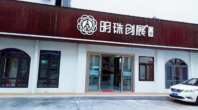 明珠创展门窗湖南衡阳衡南店