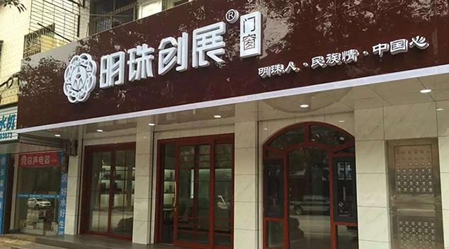 明珠创展门窗湖南嘉禾店