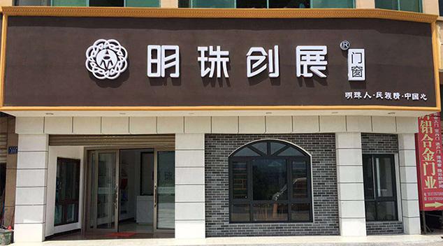 明珠创展门窗湖南临武店