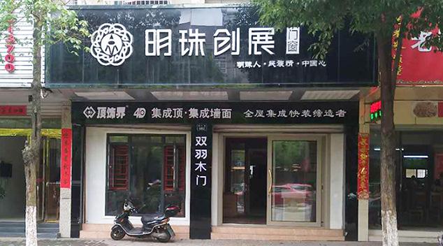 明珠创展门窗江西抚州店