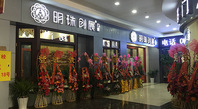 明珠创展门窗上海浦东店