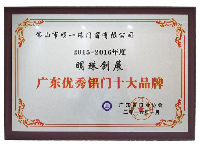 明珠创展-广东优秀铝门十大品牌