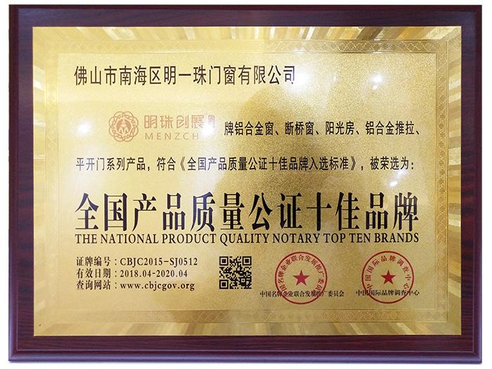 明珠创展-全国产品质量公证十佳品牌