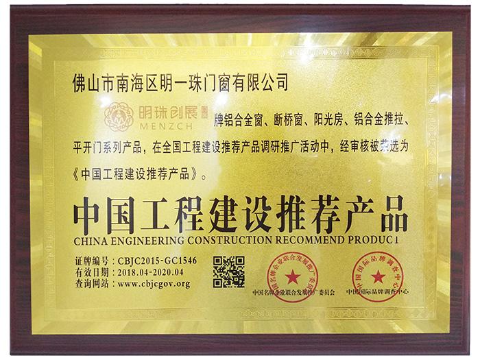 明珠创展-中国工程建设推荐产品