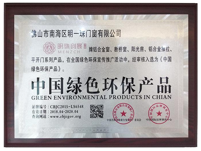 明珠创展-中国绿色环保产品