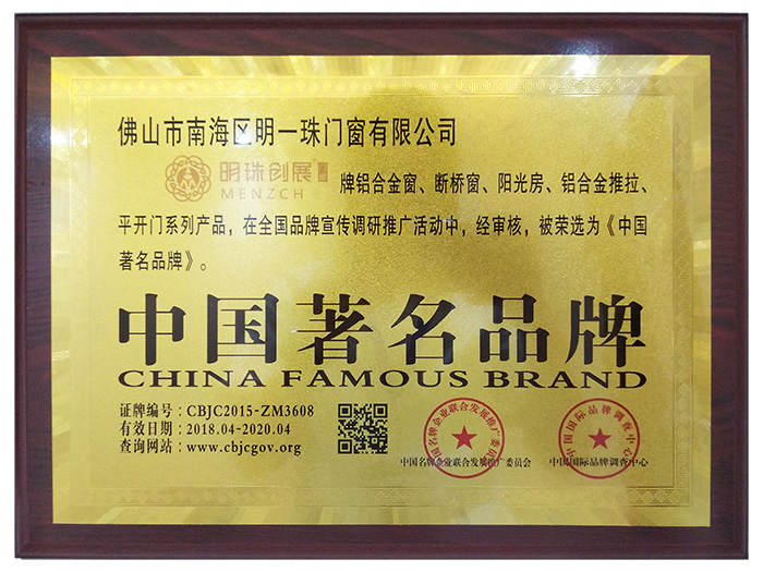 明珠创展-中国著名品牌